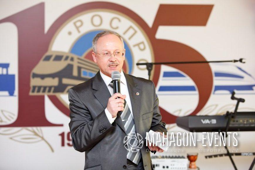 105 летие компании РОСпрофЖел