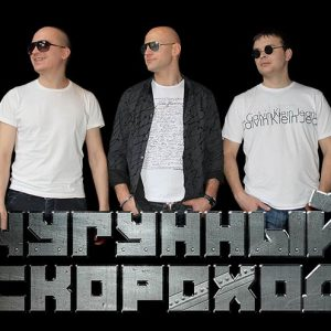 «Чугунный скороход» группа