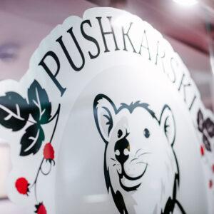 Корпоратив в ресторане Пушкарский